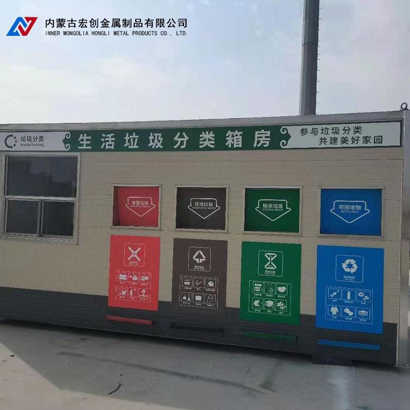 垃圾分类房施工